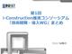 電子ブックレット(BUILT):第1回i-Construction推進コンソーシアム「技術開発・導入WG」まとめ