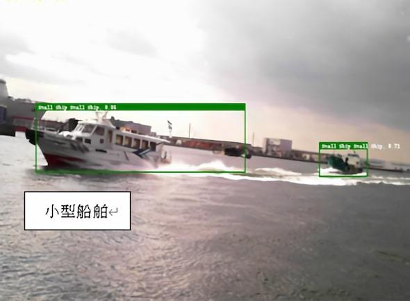 AIによる船舶検知イメージ(小型船舶)