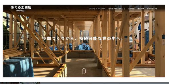 「めぐる工務店PROJECT」特設サイト