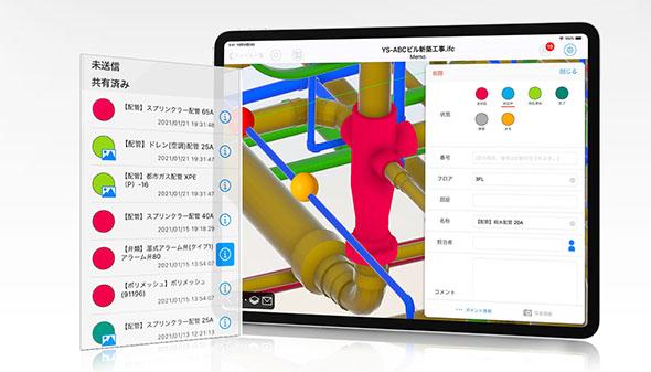 BIM3Dモデルを快適に閲覧、進ちょく状況も可視化