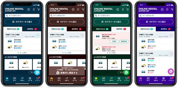 レンタルアプリサービス参考画面