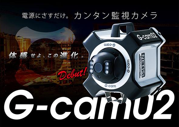 新型「カンタン監視カメラG-cam02」