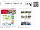 業界動向:「アットホーム 空き家バンク」リニューアル、新コンテンツ追加