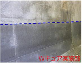 トンネル覆工コンクリート下部の施工後の状態