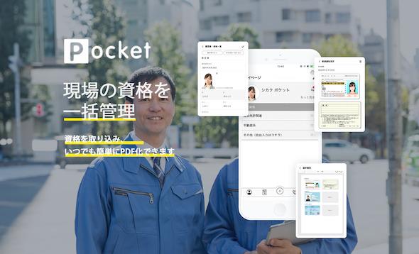 アプリ「シカクポケット」イメージ