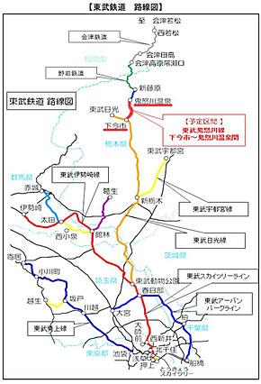 運行予定区間は都心から最も遠い区間(出典:東武鉄道プレスリリース)