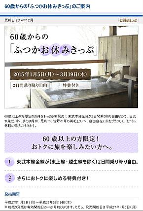 東武鉄道が販売した60歳以上限定フリーきっぷ「ふつかお休みきっぷ」(出典:東武鉄道Webサイト)