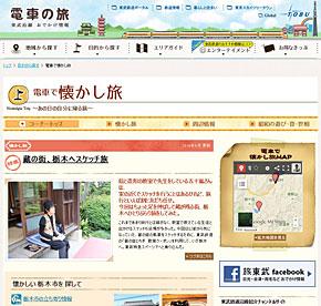 東武鉄道のシニア向け旅行案内サイト「電車で懐かし旅」(出典:東武鉄道Webサイト)