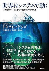 ドネラ・H・メドウズ著、枝廣淳子翻訳、小田理一郎解説 「世界はシステムで動く——いま起きていることの本質をつかむ考え方」(英治出版)。システム思考の基本的な考え方と、その実践法については本書が参考になる