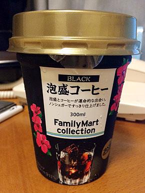 沖縄限定の「泡盛コーヒー」