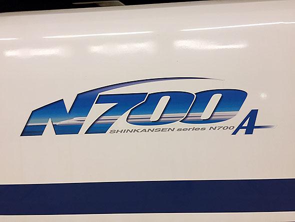 こちらはN700系をN700A仕様に改造した車両のロゴマーク。N700系ロゴの右側に「A」を追加