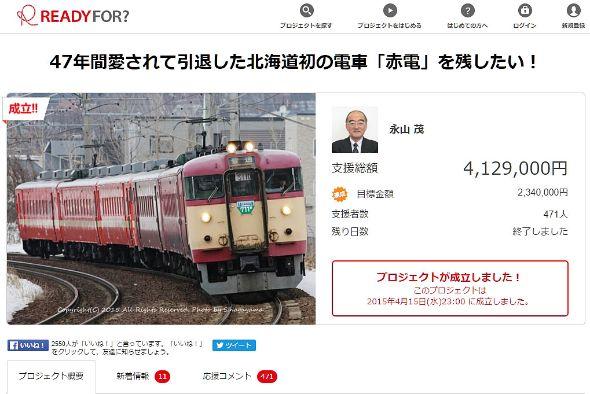 711系電車の案件は目標を大きく超えた。立案者の永山氏は「冬期に見学する方のために、暖房設備の整備を検討中」という