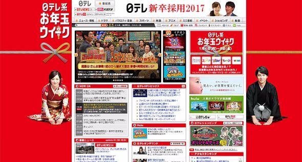2年連続で視聴率三冠に輝いた日本テレビ(出典:同社サイト)