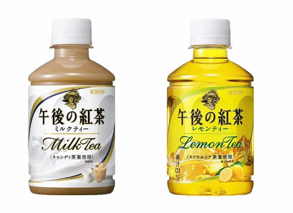 キリンビバレッジは「キリン午後の紅茶 ミルクティー」と「キリン午後の紅茶 レモンティー」を提供する