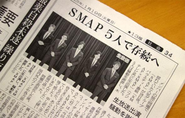 yd_smap1.jpg