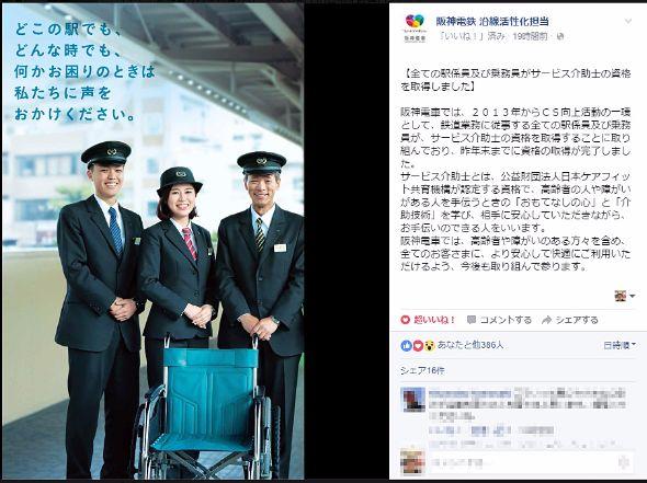 阪神電鉄 Facebookページ「阪神電鉄 沿線活性化担当」より
