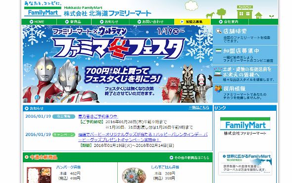 北海道ファミリーマートのサイト