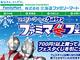 北海道ファミリーマートのコンビニ事業、ファミマ本体に統合