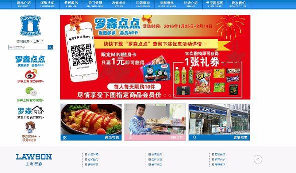 中国で650店舗以上を展開するローソン(出典:上海ローソンのサイト)