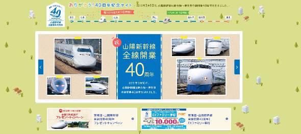 昨年3月10日に全線開業40周年となった山陽新幹線(出典:同社サイト)