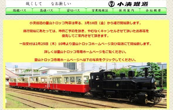 小湊鐵道のWebサイトで「里山トロッコ」再開を告知(出典:小湊鐵道)