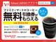 Yahoo!アプリでファミマコーヒー検索すると1杯無料に O2Oキャンペーン