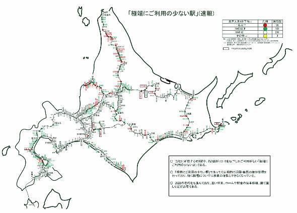 「極端にご利用の少ない駅」(出典:JR北海道プレスリリース)。赤い点が1日平均乗降客数1人未満。この閑散路線こそ観光列車のチャンス