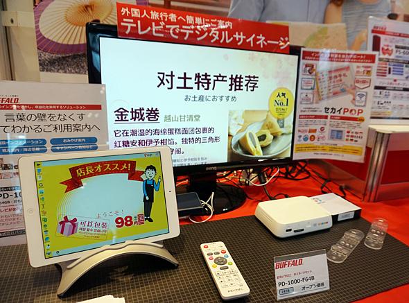2月に開催されたホテル・レストランショーでは、安価なデジタルフォト・アルバム機器によるテレビでのデジタルサイネージソリューションを展示