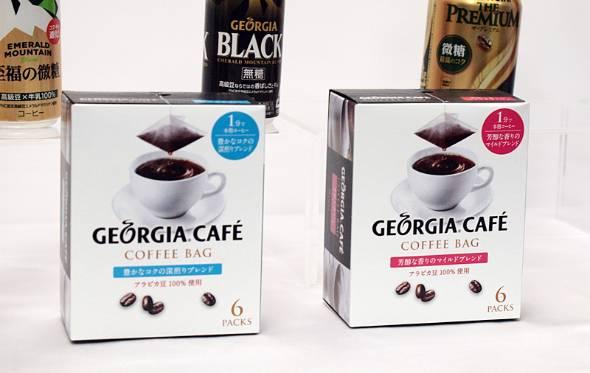 コカ・コーラが新発売する「ジョージアカフェ コーヒーバッグ」シリーズ