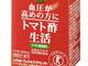 ライオンのトクホ飲料に「誇大広告」 消費者庁、再発防止を勧告