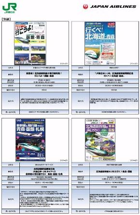 JR東日本とJALが「北海道新幹線」ツアーで協業(出典:JR東日本プレスリリース)