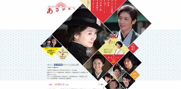 NHK連続テレビ小説「あさが来た」(出典:NHK)