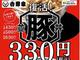 吉野家「豚丼」復活 4年ぶり販売再開