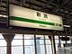 次世代データセンターは新潟に経済効果をもたらすか?