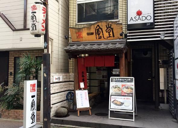 「博多 一風堂」の1号店である大名本店(福岡市)