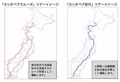 復活するカシオペアは、上野発上野行きクルーズトレインと、上野〜札幌間の片道便で運行予定。クルーズトレインは2017年開始の「トランスイート四季島」のテストケースにもなる(出典:JR東日本プレスリリース)