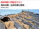 「熊本地震特設サイト」を開設、ウェザーニューズ