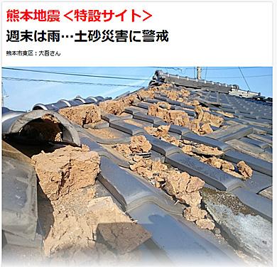 yd_kumamoto1.jpg