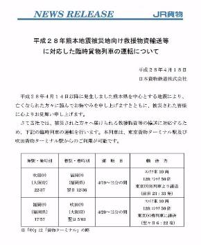 JR貨物は4月19日から吹田貨物ターミナル発福岡貨物ターミナル行きの臨時支援物資輸送列車を運行開始。全国から被災自治体向けの無料輸送も始めた