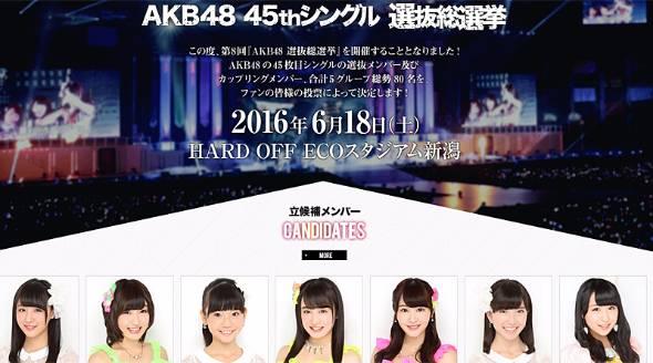 新潟市で開かれる「第8回 AKB48 センバツ総選挙」(出典:公式サイト)