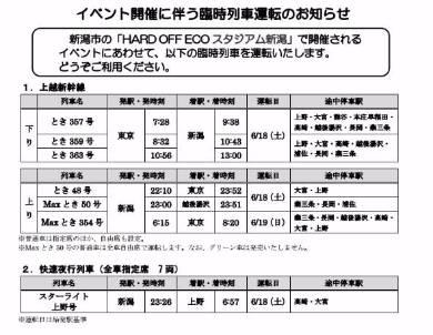 上越新幹線と快速夜行列車の時刻表(出典:JR東日本)