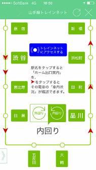 山手線トレインネットで列車の運行状況を知らせる画面