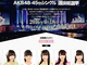 「AKB48センバツ総選挙」対策でJR東日本が臨時列車 上越新幹線など