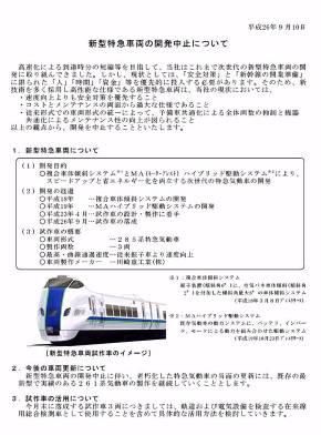 新型特急車両開発中止の報道発表資料(出典:JR北海道公式サイト)