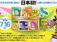 ハウステンボス、再び値上げ 1日券は200円アップ
