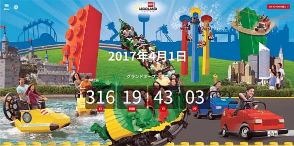 名古屋のレゴランド・ジャパン開業日を知らせる(出典:レゴジャパンサイト)