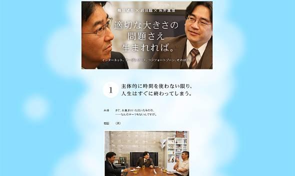 かつて岩田さん、糸井さん、梅田さんがインターネットなどをテーマに語り合った(同サイトより)