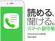 留守電メッセージをテキスト化して通知するアプリ「スマート留守電」発売 ソースネクスト