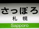 「札幌駅に北海道新幹線のホームを作れない」は本当か?