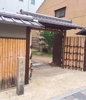 千利休屋敷跡(大阪府堺市)